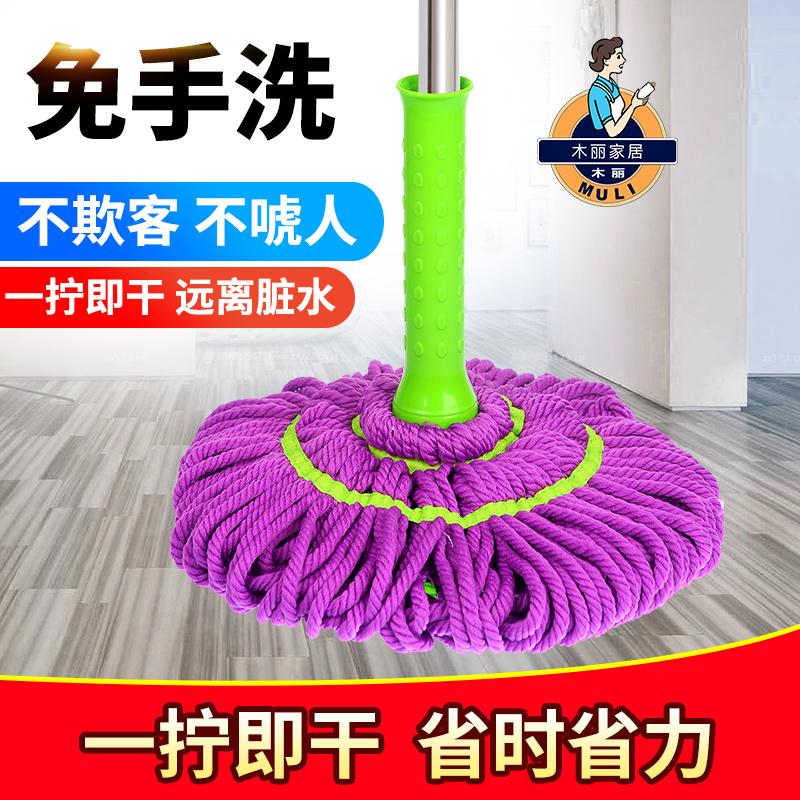 木丽自拧水拖把家用抖音旋转懒人拖布地拖免手洗干湿两用墩布挤水