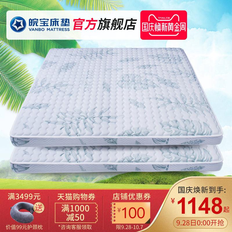 皖宝床垫棕垫天然椰棕硬棕席梦思乳胶床垫1.2-1.5-1.8米老人 棕侣