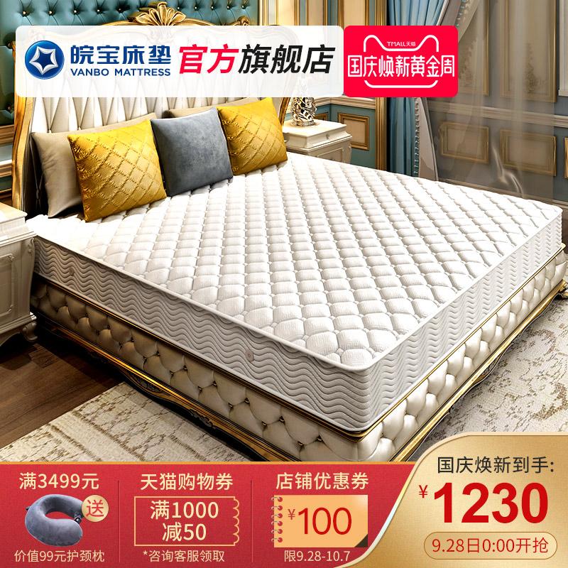 皖宝床垫席梦思天然椰棕弹簧床垫棕垫1.2m1.35米床软硬两用