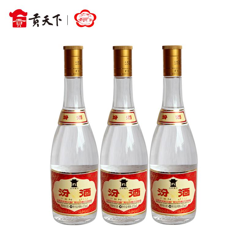 山西特产汾酒黄盖汾酒53度475ml*3瓶杏花村汾酒国产白酒清香型