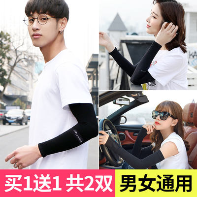 Ice driving sleeve sunscreen female summer armband arm sleeves men's anti-UV ice silk gloves sleeves long section