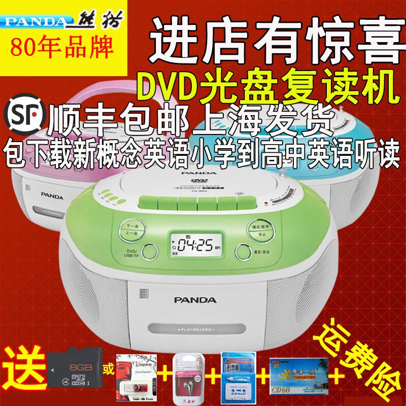 熊猫CD-860收录机胎教机复读机录音机cd机dvd磁带播放机CD850升级