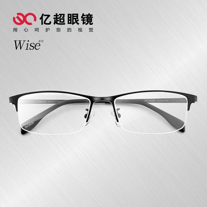 亿超 商务眼镜框男 纯钛金属全框眼镜架方框成品眼镜近视男6002