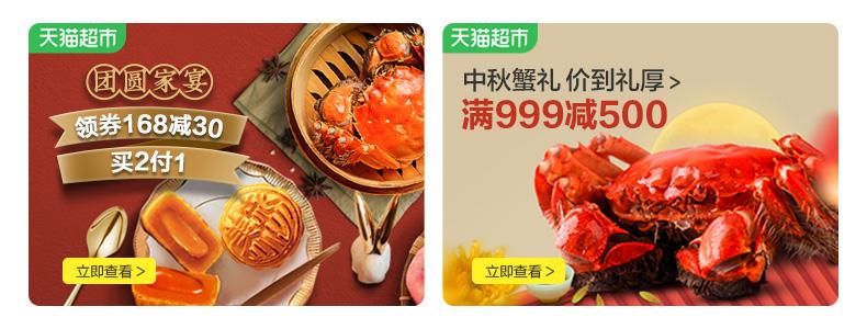 中秋节详情页插图