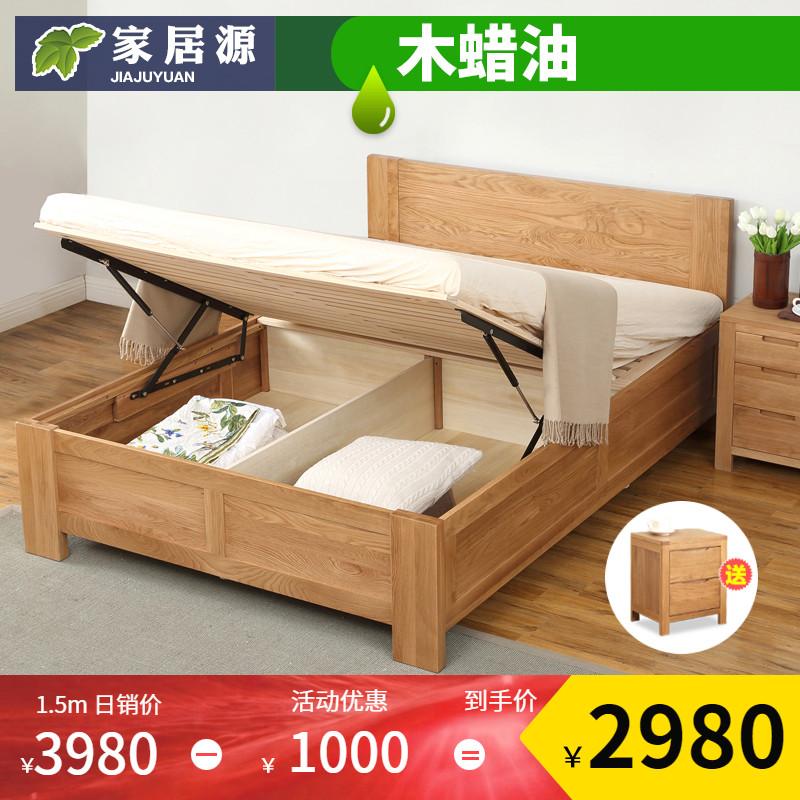 家居源箱体床实木1.8米双人床储物床气压杆高箱1.5米现代简约橡木