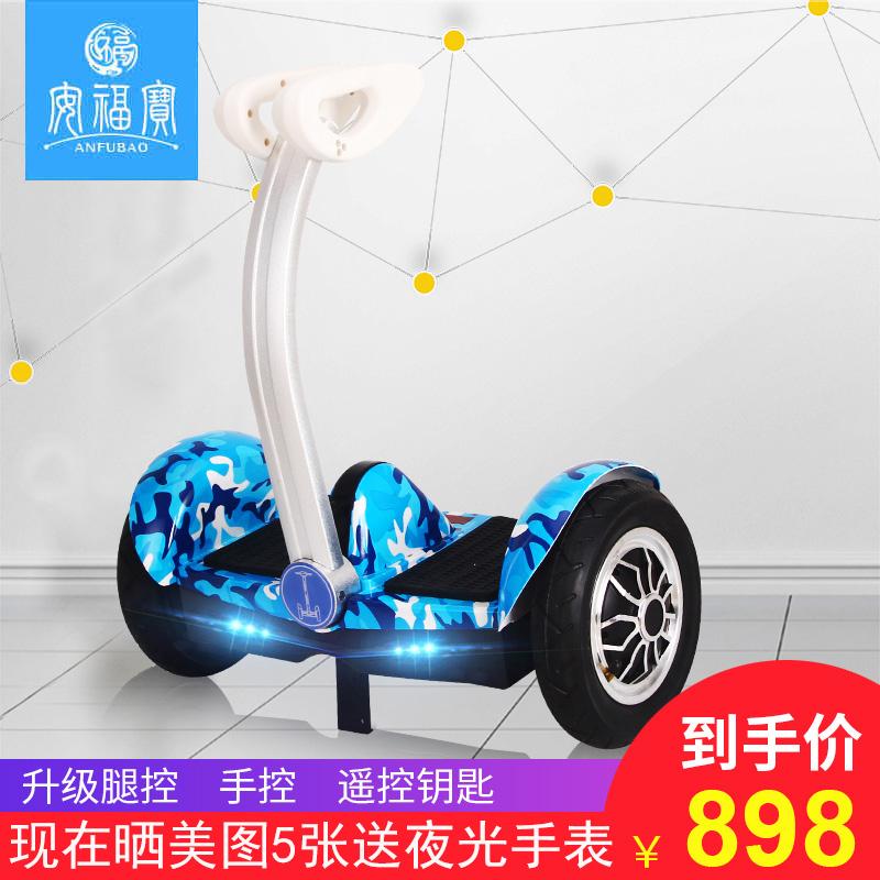安福宝智能电动平衡车双轮成人代步车两轮儿童体感思维车带扶杆车