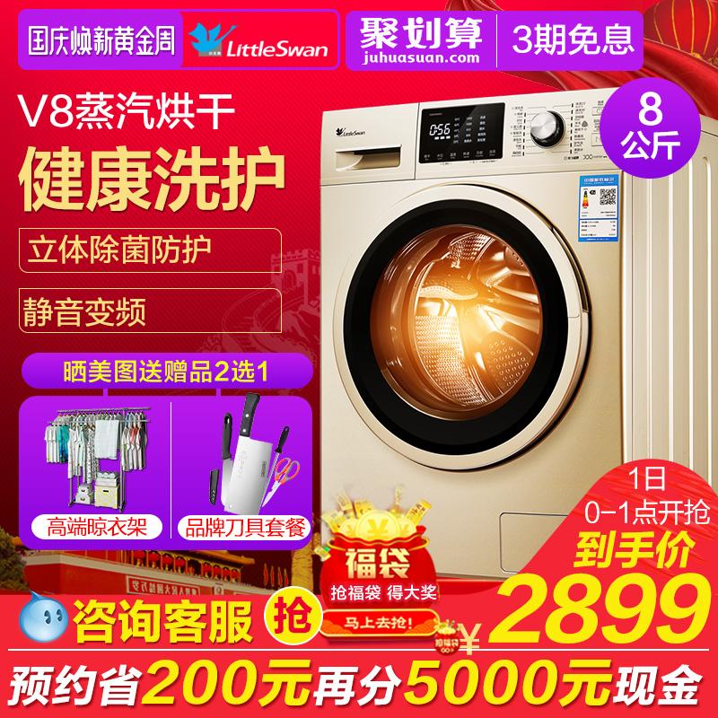 小天鹅8kg空气热风蒸汽烘干洗烘一体滚筒洗衣机全自动TD80V80WDG
