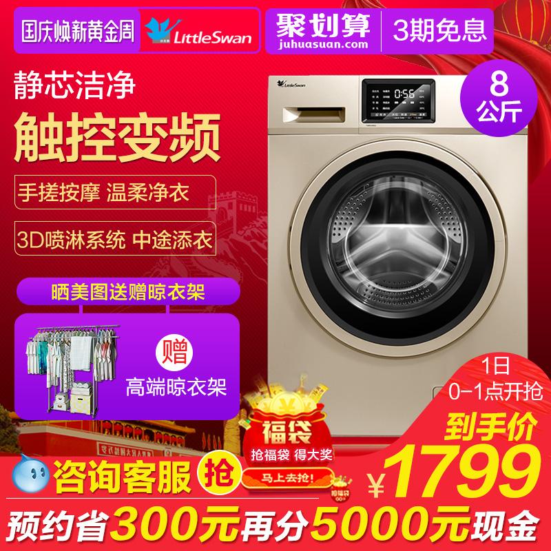 小天鹅8kg手搓中途加衣超薄变频滚筒洗衣机全自动家用TG80V20DG5