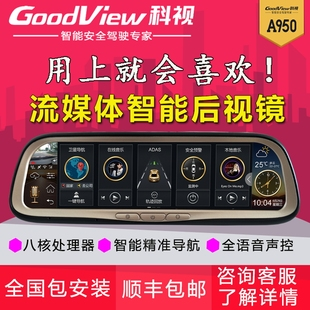 Philco Christie a950 streaming media cloud intelligent navigation screen rearview mirror tachograph electronic dog machine
