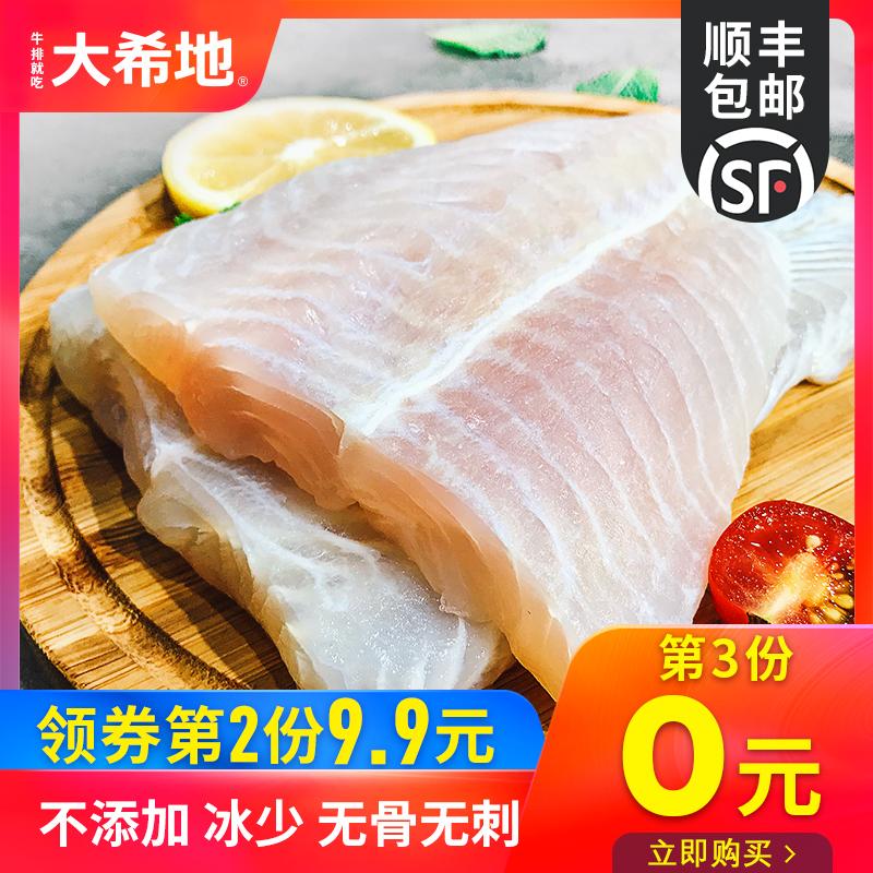 大希地 越南进口 新鲜冷冻无骨无刺巴沙鱼 400g*4件 天猫优惠券折后¥59.6包邮(拍4件)