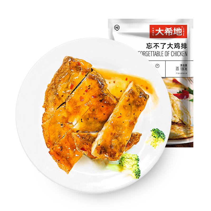 【大希地】鸡排鸡胸肉10片非油炸非正新鸡扒鸡肉鸡块冷冻半成品