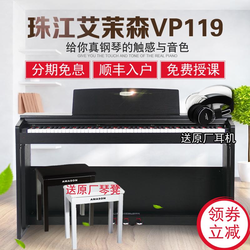 珠江艾茉森VP119智能钢琴专业88键重锤数码电钢琴成人初学考级
