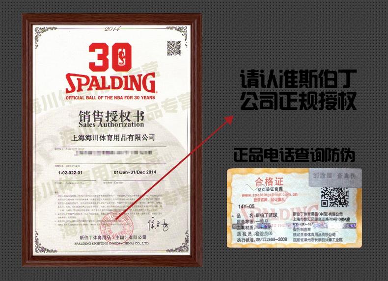 海川体育用品专营_Spalding/斯伯丁品牌产品评情图