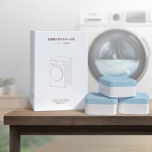 洗衣机槽清洗剂泡腾片污渍神器家用滚筒式泡腾清洁片杀菌消毒除垢
