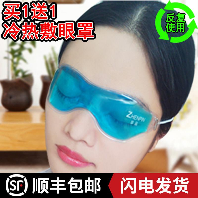 反复用热敷眼罩凉凉的冰眼罩冷热敷冰袋眼贴 护眼罩眼睛缓解疲劳