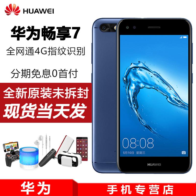 送好礼分期免息Huawei-华为 畅享7全网通4G官方旗舰店同款手机8