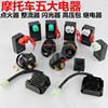 Five motorcycles GY6125 / ZJ / CG125 Ignition Rectifier relay high voltage package