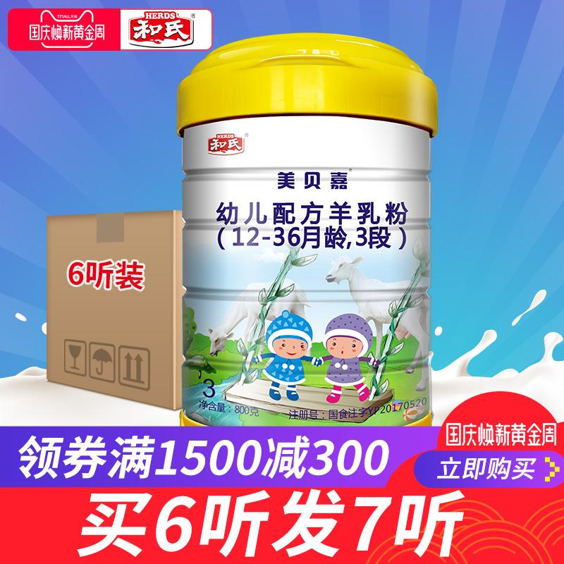 买6听发7听 和氏美贝嘉婴儿羊奶粉宝宝羊乳营养配方易吸收3段800g