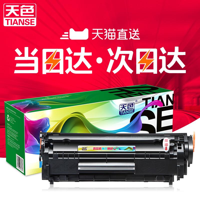 天色适用惠普m1005硒鼓HP1020墨盒打印机HP m1005mfp易加粉laserjet 12a q2612a HP1010佳能lbp2900+晒鼓3000