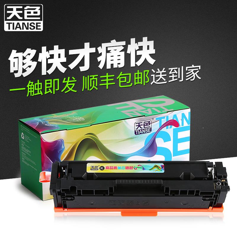 天色CF510A硒鼓hp204a适用于惠普LaserJet Pro M154a硒鼓m180N墨盒M181FW打印机M154NW粉盒