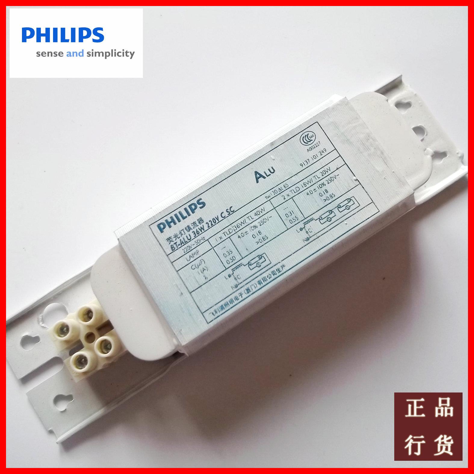 飞利浦日光灯镇流器输出电压是多少,输入为220V高清图片