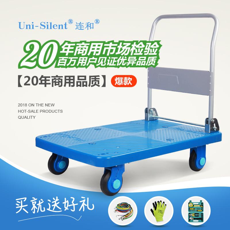 连和平板车手推车拉货车折叠塑料小推车搬运车unisilent仓库车