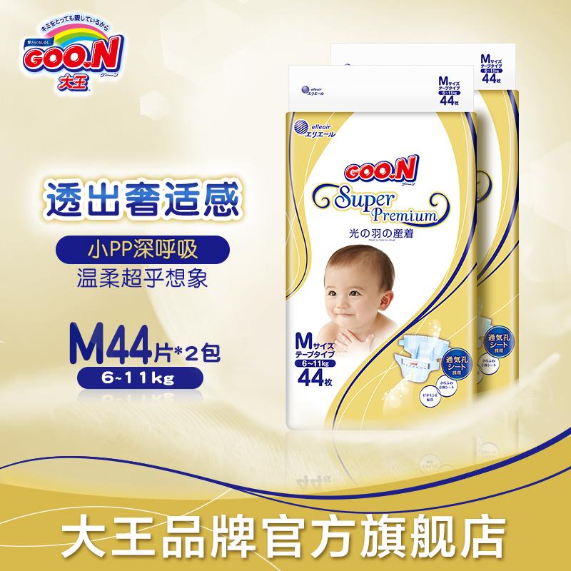 大王光羽纸尿裤M44片*2包婴儿尿不湿超薄透气尿片 日本原装进口