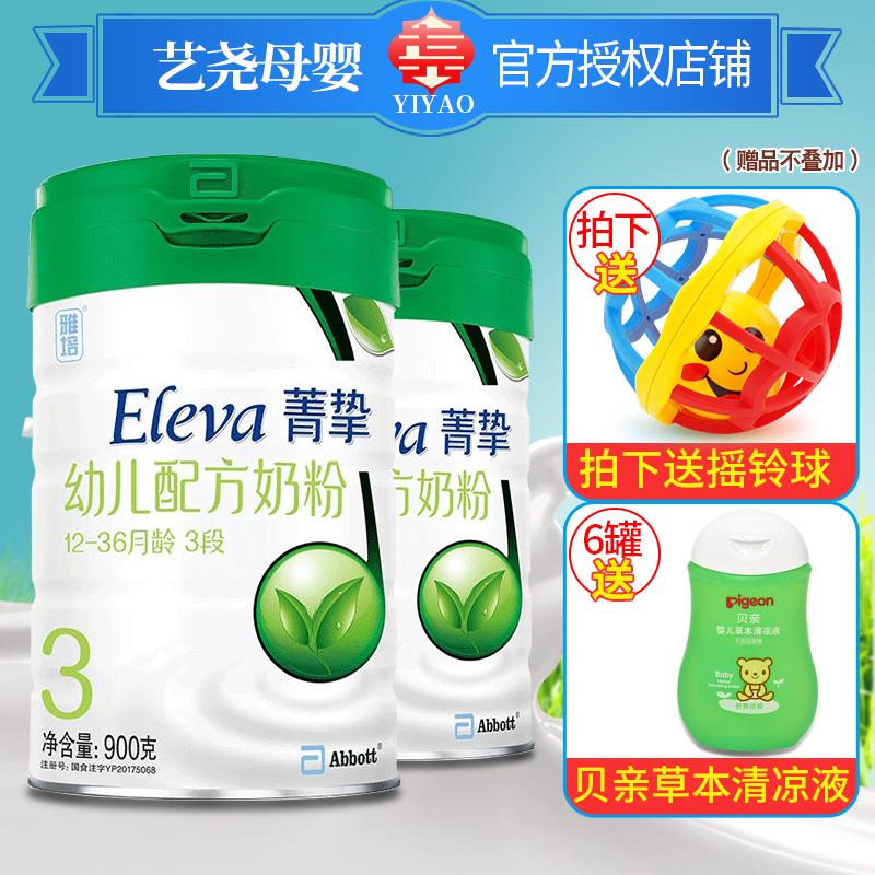 雅培菁挚原菁智奶粉3段900g克2罐丹麦进口18年4月产