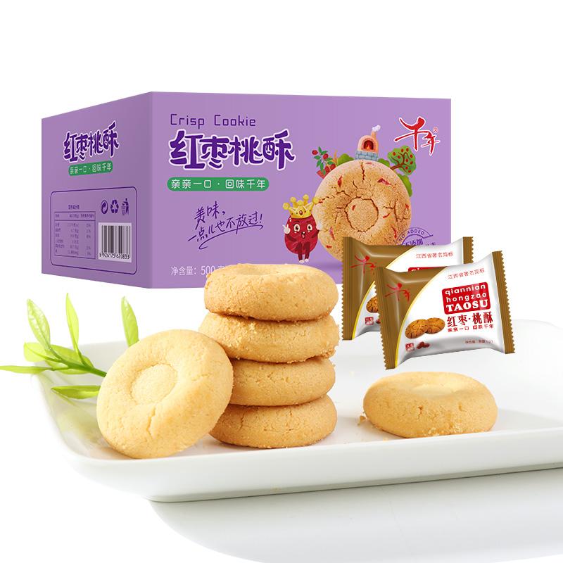【第二件半价】江西特产桃酥红枣桃酥