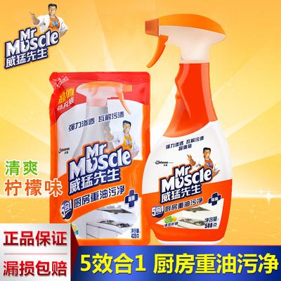 威猛厨房重油污净清洁剂去污剂液去油污油烟机清洗剂500g+420g