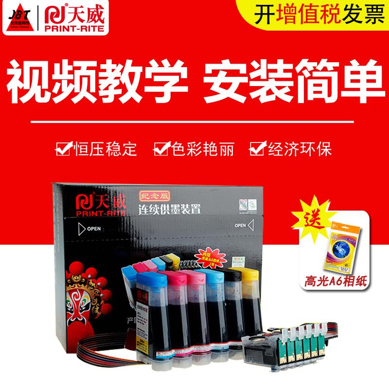 天威R330连供系统 适用epson爱普生STYLUS PHOTO R330 1390 T60照片喷墨打印机连供墨盒T0851 含照片打印墨水