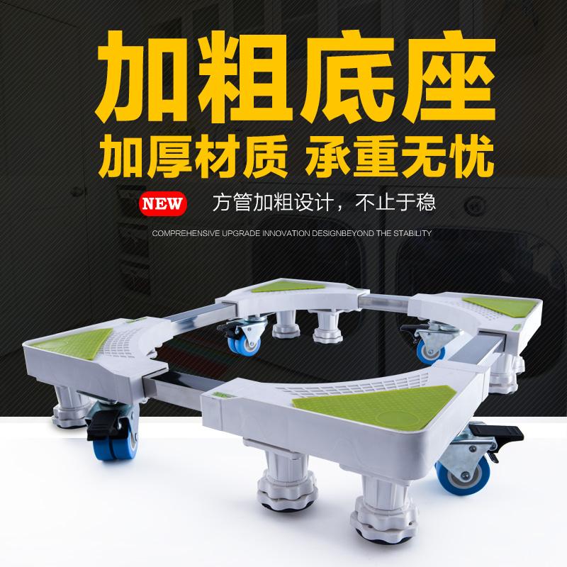 滚筒洗衣机底座通用 架子支架脚架机架加粗拖架 可移动垫高置物架