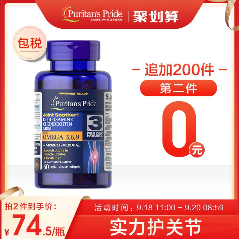 美国原装进口,Puritan's Pride 普丽普莱 液体氨糖鱼油软胶囊60粒*2瓶