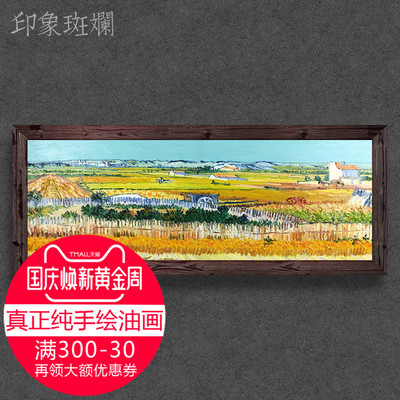 梵高 丰收景象 厚颜料手绘油画 欧式美式风景横版客厅名画装饰画