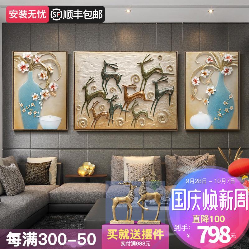 欧式客厅装饰画沙发背景3d立体浮雕现代简约三联画大气墙画发财鹿