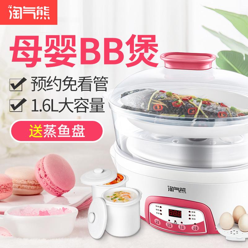 淘气熊DDZ18R隔水电炖锅全自动家用BB煲婴儿煮粥汤锅迷你燕窝炖盅