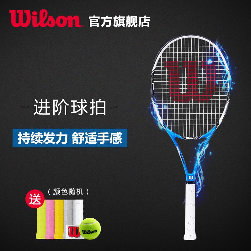 Wilson威尔胜 全碳素多色可选 初学进阶网球拍EXCLUSIVE
