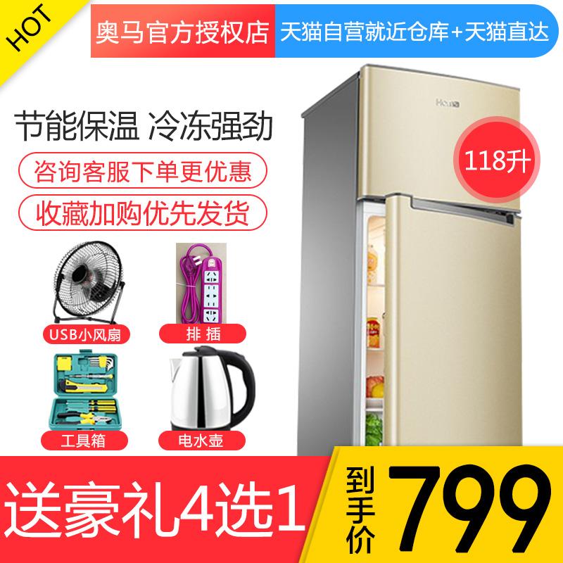 冰箱小型奥马冰箱双门家用小冰箱冷冻冷藏Homa-奥马 BCD-118A5