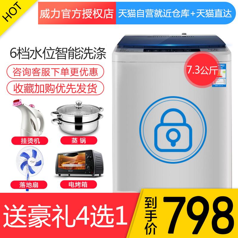 洗衣机全自动威力洗衣机家用小型7.3公斤WEILI-威力 XQB73-7395-1