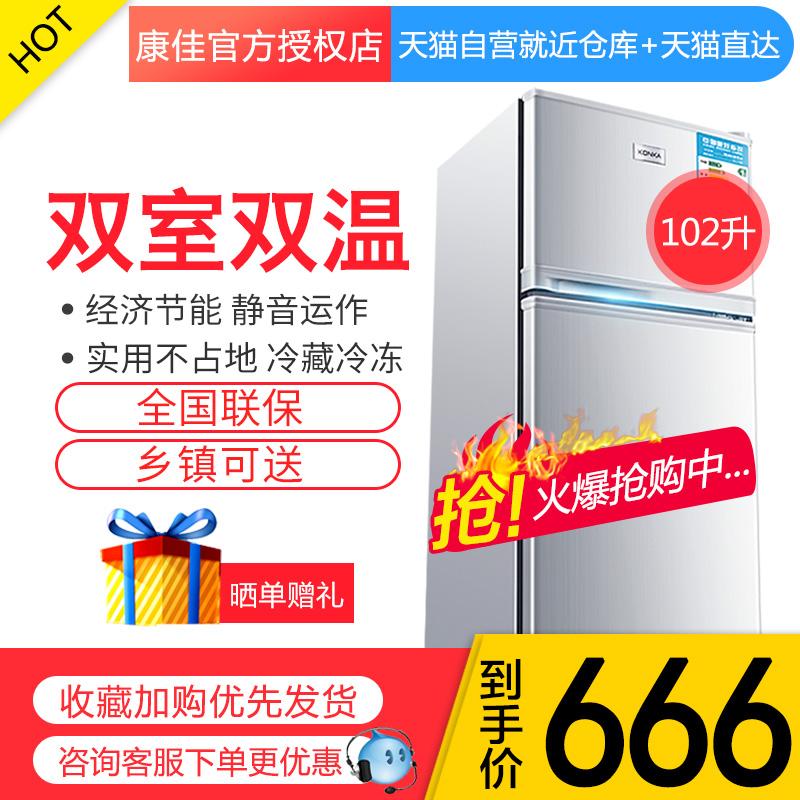 冰箱小型冰箱双开门小冰箱小型电冰箱家用Konka-康佳 BCD-102S