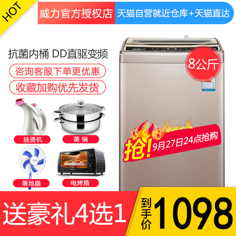 全自动变频8公斤 WEILI-威力全自动波轮7洗衣机家用XQB80-1679D