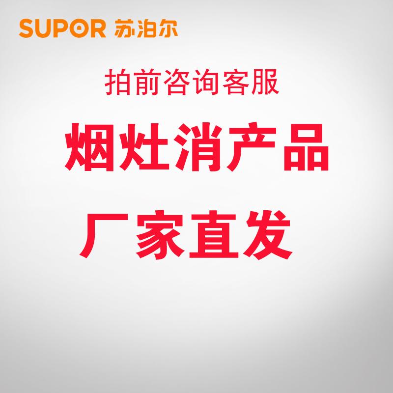 @绍兴发货 SUPOR-苏泊尔油烟机燃气灶套餐 燃气灶消毒柜专用链接