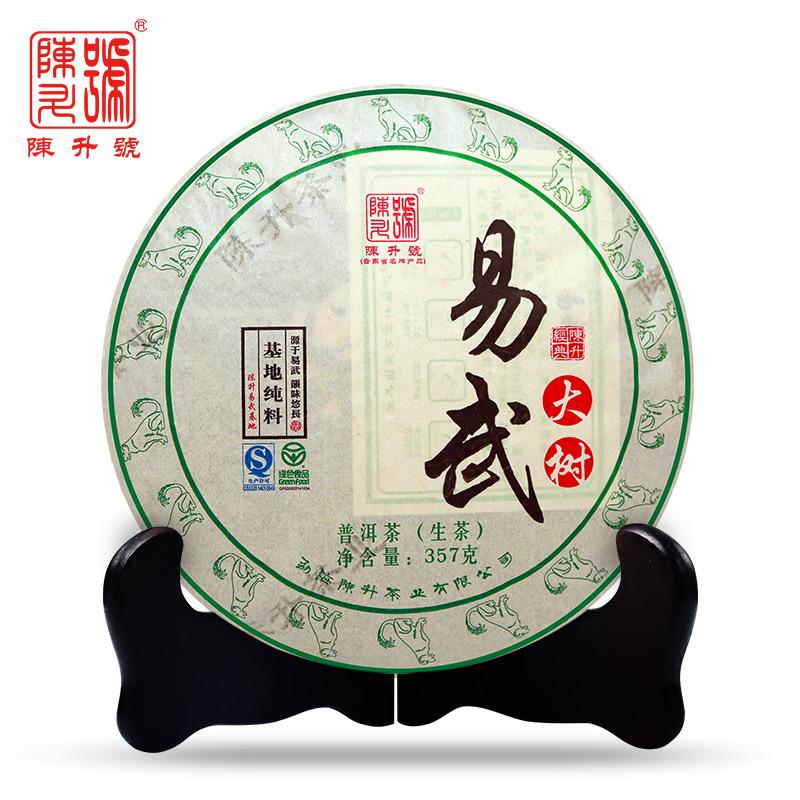 新2018年陈升号旗舰店易武大树357g基地普洱茶生普洱茶饼生茶茶叶
