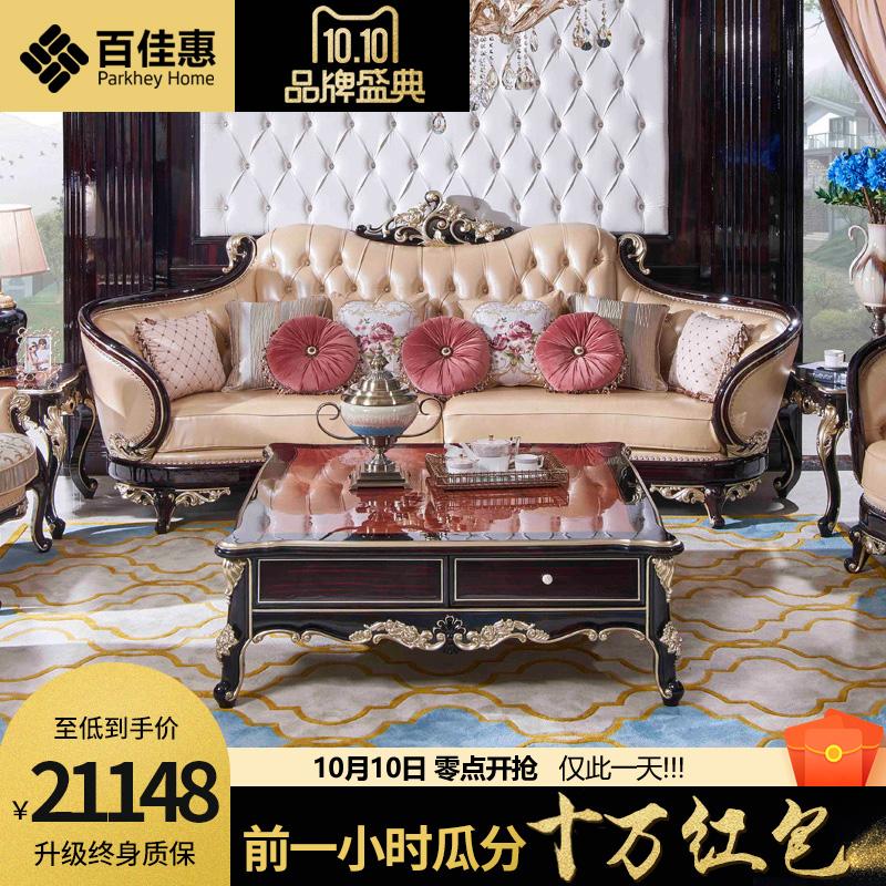 百佳惠奢华欧式沙发组合高档客厅别墅家具法式沙发80281