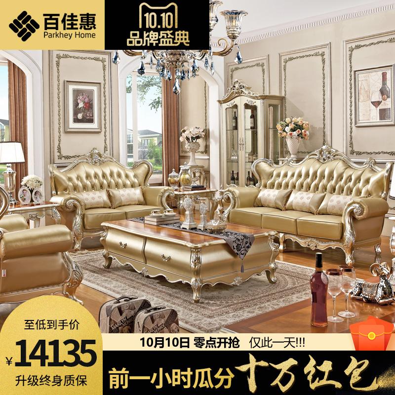 百佳惠欧式实木沙发组合三人头层牛皮大户型奢华真皮沙发F17