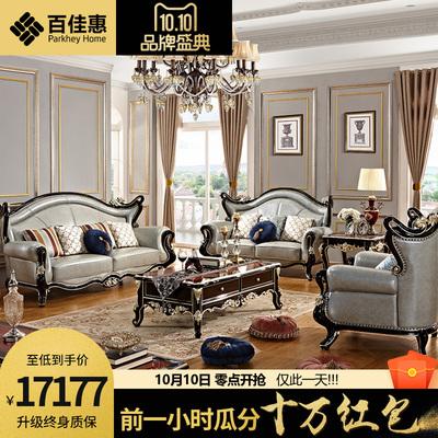 百佳惠欧式大户型沙发组合法式奢华实木雕花真皮沙发客厅H46