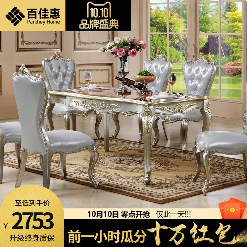 百佳惠欧式餐桌椅组合长方形法式雕花实木饭桌实木餐厅家具G47