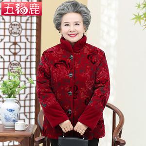 奶奶装冬棉衣老人棉袄妈妈外套60-70岁180加厚中老年女装新款加绒