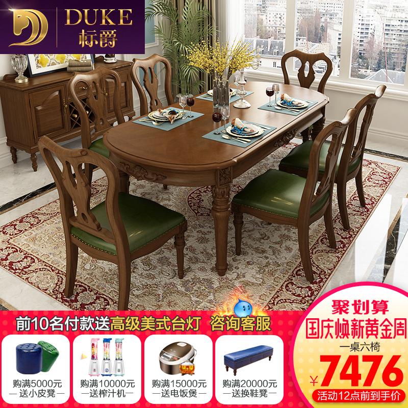 标爵美式乡村餐桌实木小户型美式餐桌椭圆形新古典餐桌