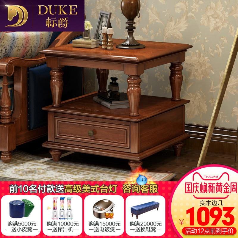 标爵简美边几美式实木小边几 客厅沙发角几欧式小边几边客厅家具